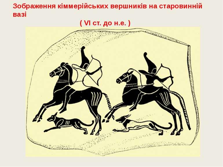 Зображення кіммерійських вершників на старовинній вазі ( VI ст. до н.е. )
