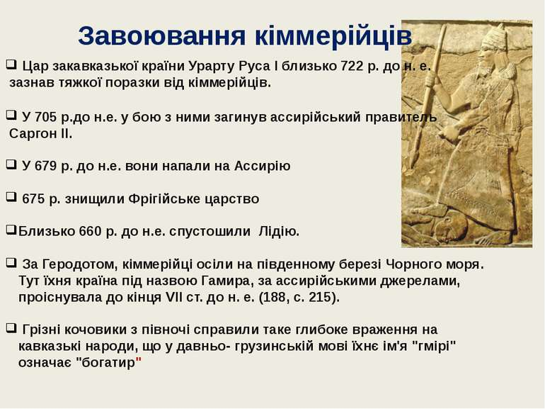 Завоювання кіммерійців Цар закавказької країни Урарту Руса І близько 722 р. д...