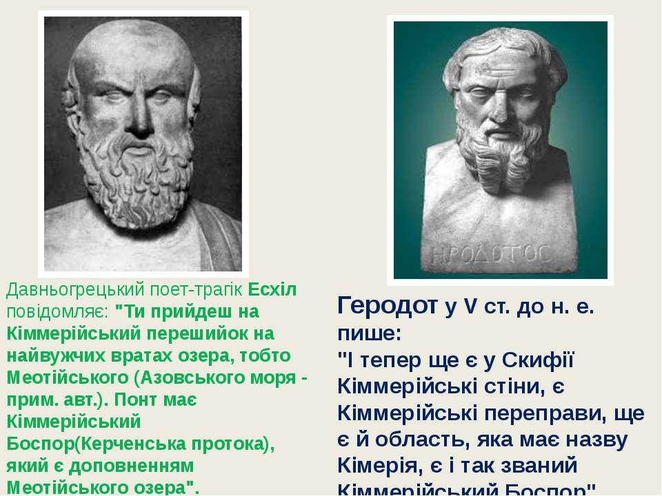 """Давньогрецький поет-трагік Есхіл повідомляє: """"Ти прийдеш на Кіммерійський пер..."""