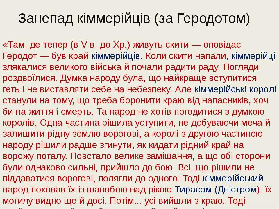 «Там, де тепер (в V в. до Хр.) живуть скити — оповідає Геродот — був край кім...