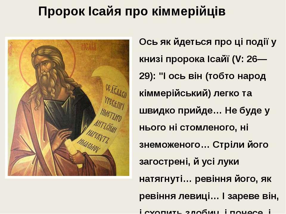 """Ось як йдеться про ці події у книзі пророка Ісайї (V: 26—29): """"І ось він (тоб..."""