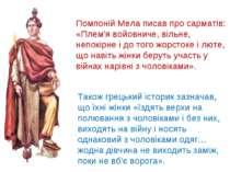 Помпоній Мела писав про сарматів: «Плем'я войовниче, вільне, непокірне і до т...