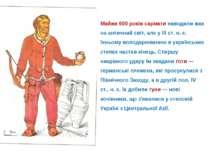 Майже 600 років сармати наводили жах на античний світ, але у III ст. н. є. їх...