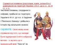 Численні племена, споріднені із скіфами, прийшли на територію України в ІІІ с...