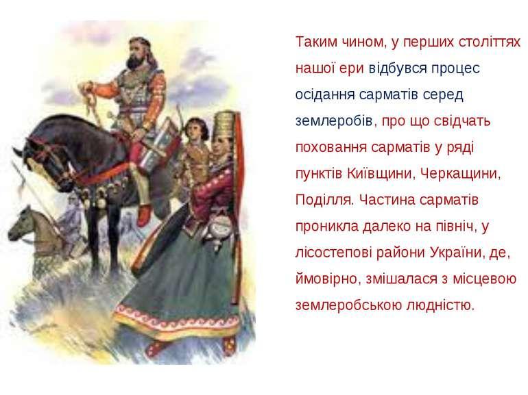 Таким чином, у перших століттях нашої ери відбувся процес осідання сарматів с...