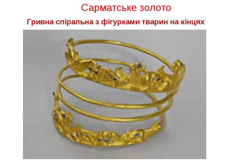 Сарматське золото Гривна спіральна з фігурками тварин на кінцях
