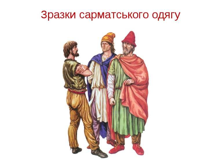 Зразки сарматського одягу