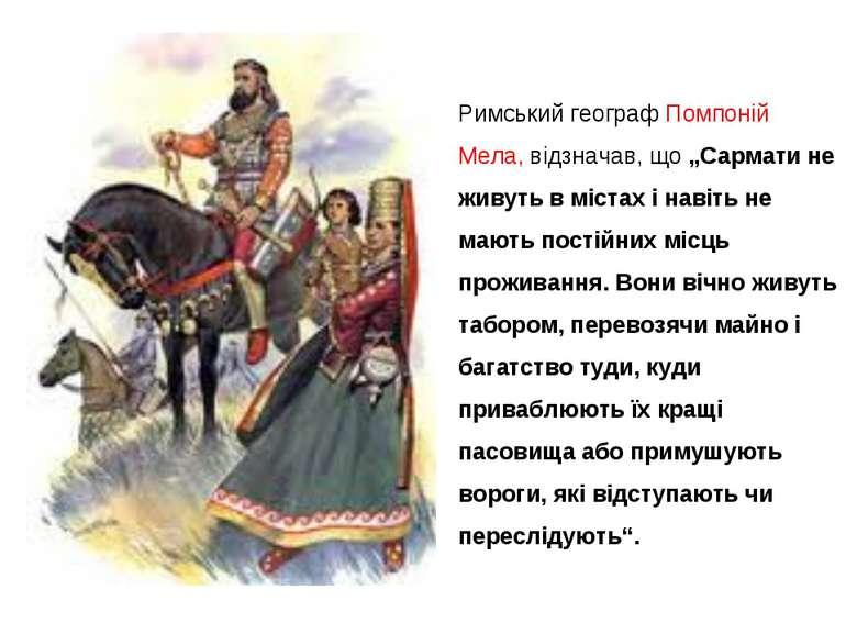 """Римський географ Помпоній Мела, відзначав, що """"Сармати не живуть в містах і н..."""