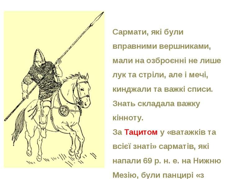 Сармати, які були вправними вершниками, мали на озброєнні не лише лук та стрі...