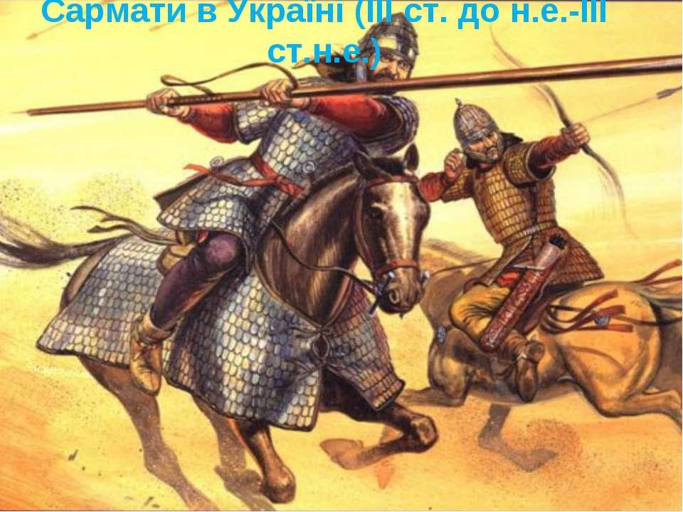 Сармати в Україні (ІІІ ст. до н.е.-ІІІ ст.н.е.)