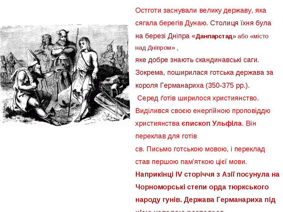 Остготи заснували велику державу, яка сягала берегів Дунаю. Столиця їхня була...