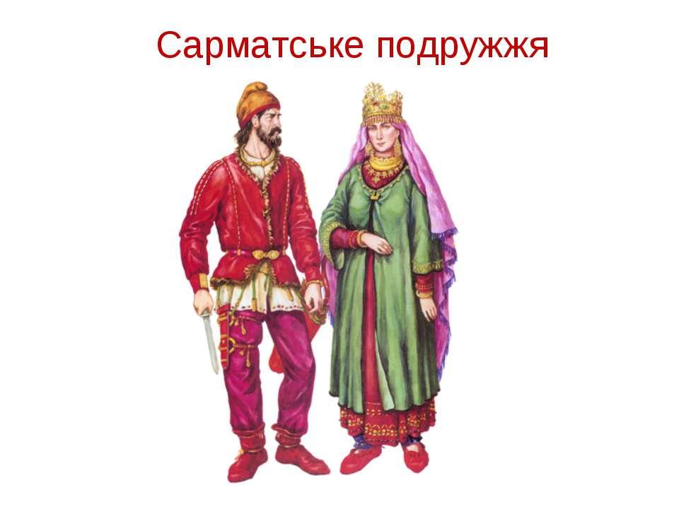 Сарматське подружжя