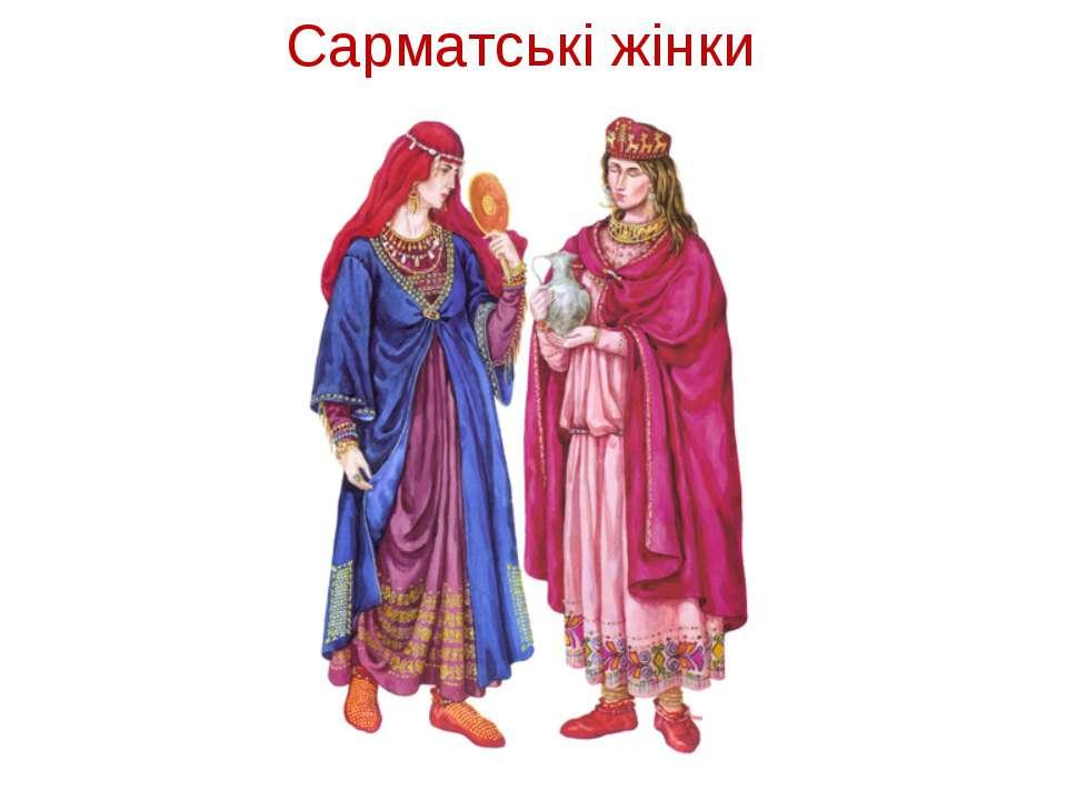 Сарматські жінки