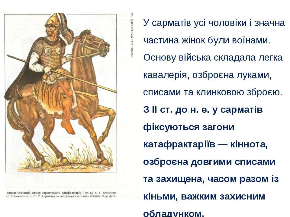 У сарматів усі чоловіки і значна частина жінок були воїнами. Основу війська с...