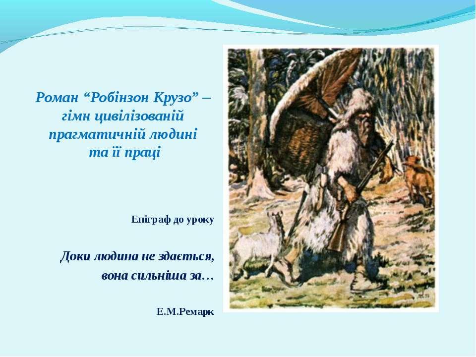 """Роман """"Робінзон Крузо"""" – гімн цивілізованій прагматичній людині та її праці Е..."""