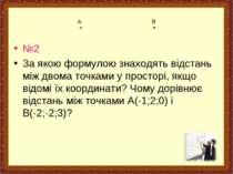 А В №2 За якою формулою знаходять відстань між двома точками у просторі, якщо...