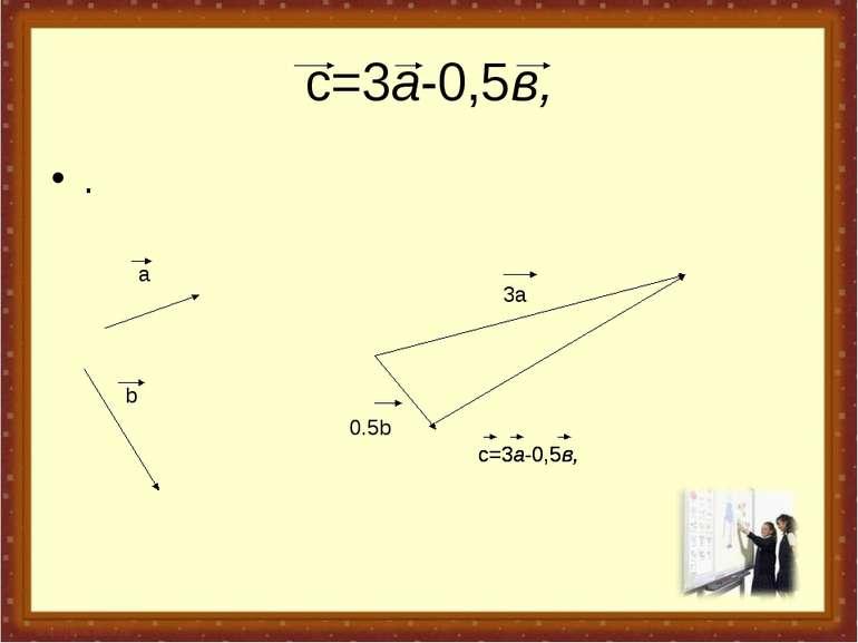 с=3а-0,5в, . a b 3a 0.5b с=3а-0,5в, с=3а-0,5в,