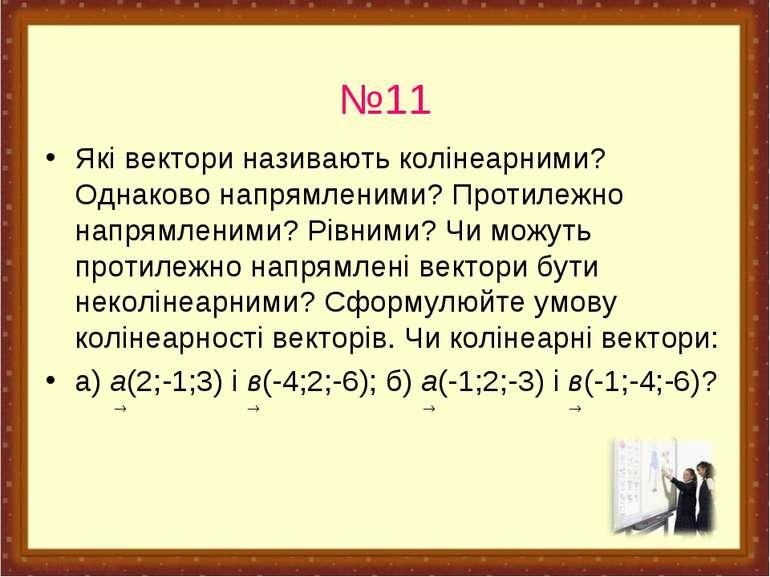 №11 Які вектори називають колінеарними? Однаково напрямленими? Протилежно нап...