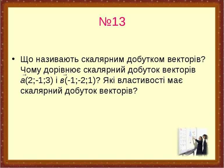 №13 Що називають скалярним добутком векторів? Чому дорівнює скалярний добуток...