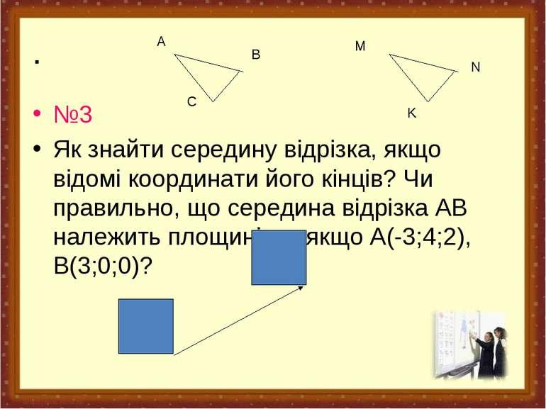 . №3 Як знайти середину відрізка, якщо відомі координати його кінців? Чи прав...