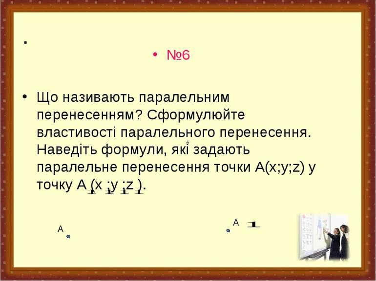 . №6 Що називають паралельним перенесенням? Сформулюйте властивості паралельн...