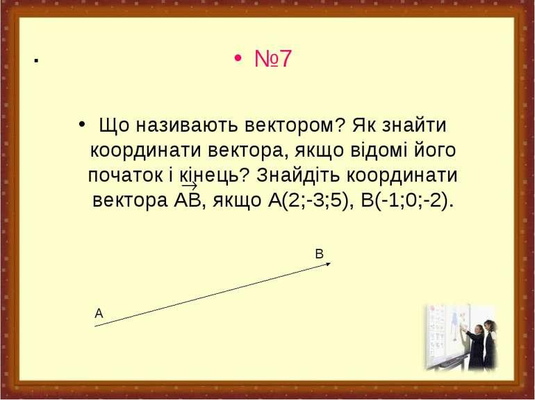 . №7 Що називають вектором? Як знайти координати вектора, якщо відомі його по...
