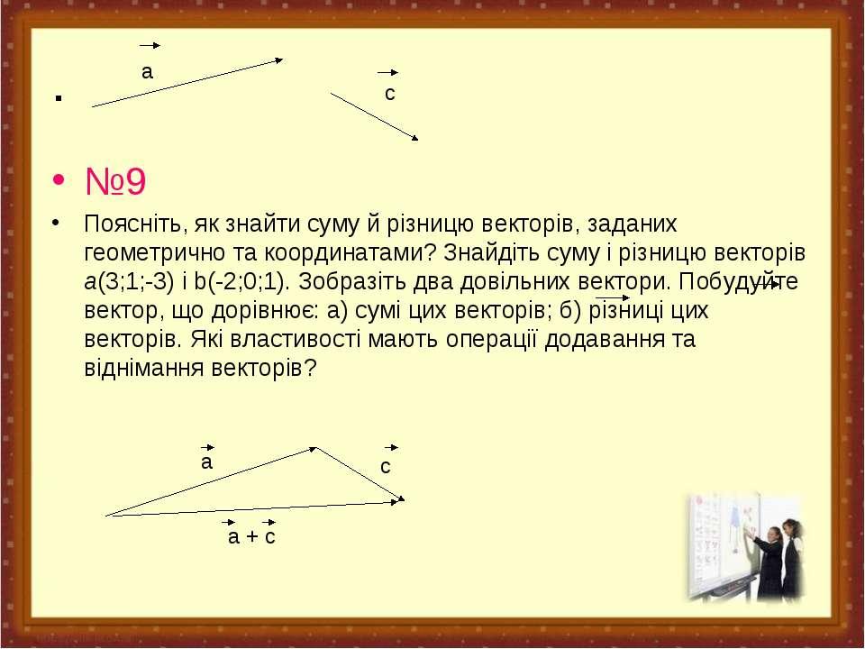 . №9 Поясніть, як знайти суму й різницю векторів, заданих геометрично та коор...