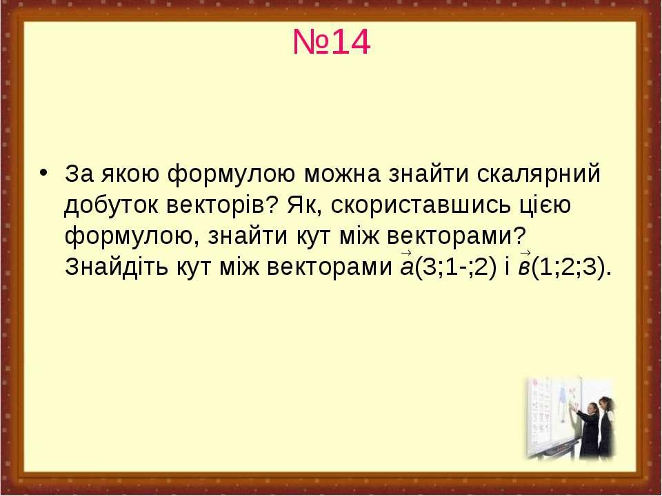 №14 За якою формулою можна знайти скалярний добуток векторів? Як, скориставши...