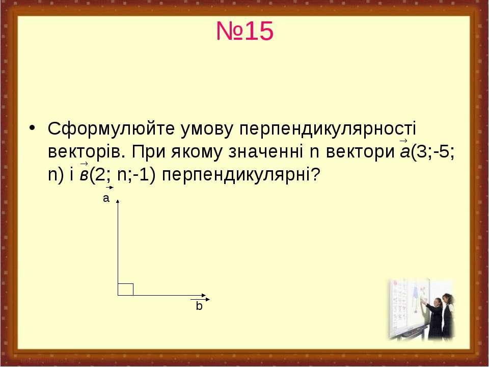 №15 Сформулюйте умову перпендикулярності векторів. При якому значенні n векто...