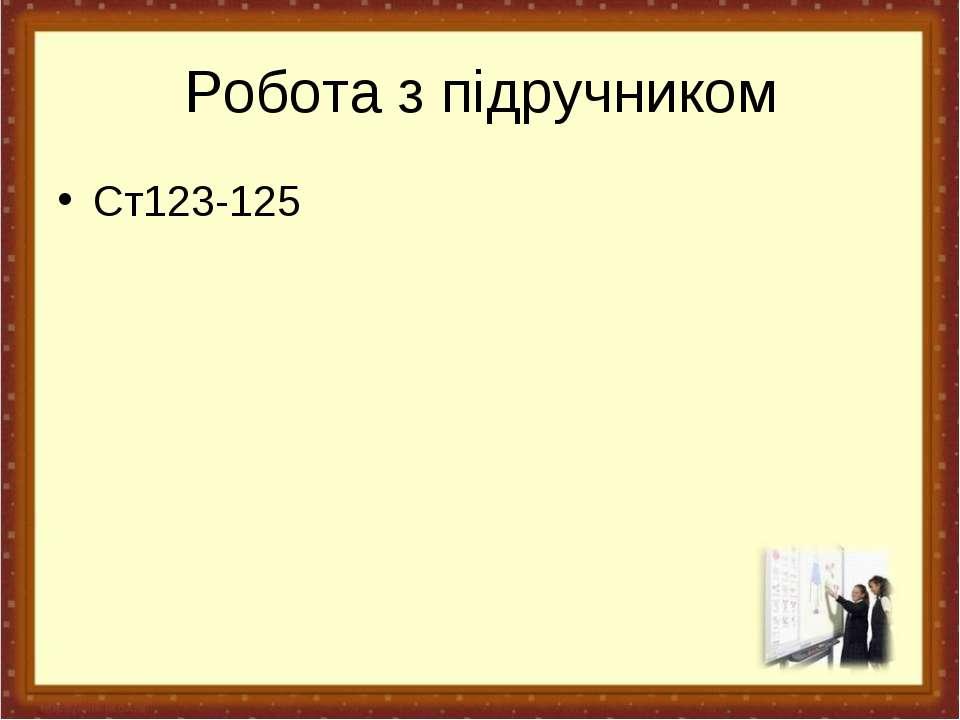 Робота з підручником Ст123-125