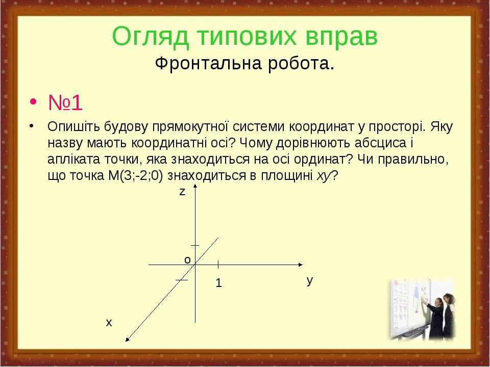 Огляд типових вправ Фронтальна робота. №1 Опишіть будову прямокутної системи ...