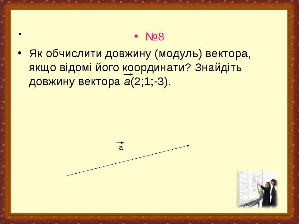 . №8 Як обчислити довжину (модуль) вектора, якщо відомі його координати? Знай...