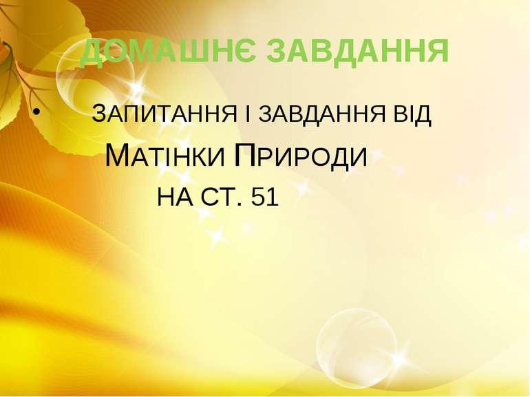 ДОМАШНЄ ЗАВДАННЯ ЗАПИТАННЯ І ЗАВДАННЯ ВІД МАТІНКИ ПРИРОДИ НА СТ. 51