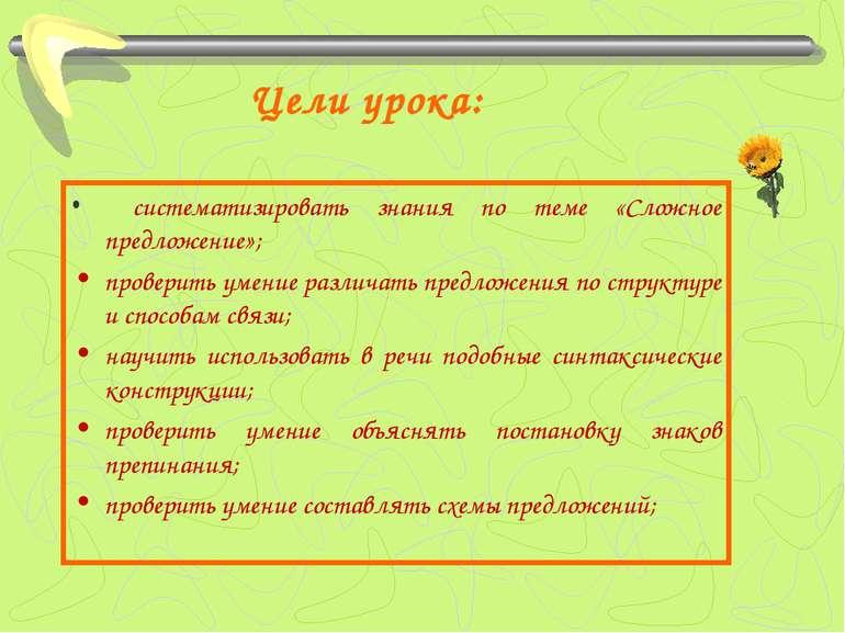 Цели урока: систематизировать знания по теме «Сложное предложение»; проверить...