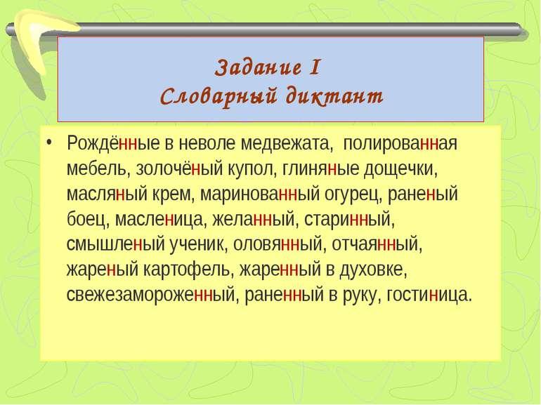 Задание I Словарный диктант Рождённые в неволе медвежата, полированная мебель...