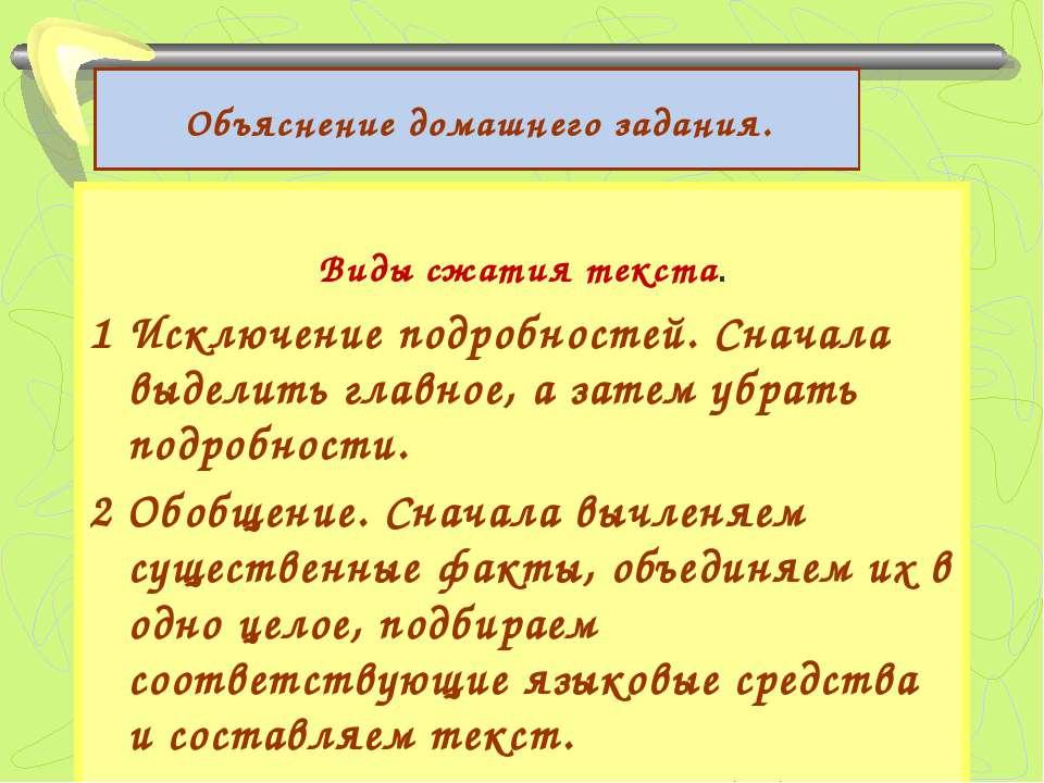 Объяснение домашнего задания.  Виды сжатия текста. 1 Исключение подробностей...