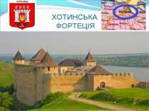 ХОТИНСЬКА ФОРТЕЦІЯ Заснована в XI ст. київським князем Володимиром Великим на...