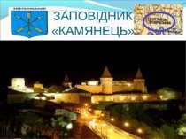 ЗАПОВІДНИК «КАМЯНЕЦЬ» Близько 200 будівель і споруд КАМ'ЯНЕЦЬ - ПОДІЛЬСЬКОМУ....
