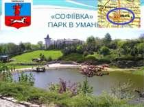 «СОФІЇВКА» ПАРК В УМАНІ Заснований у 1796 р. З графом. Потоцьким. Ландшафт па...