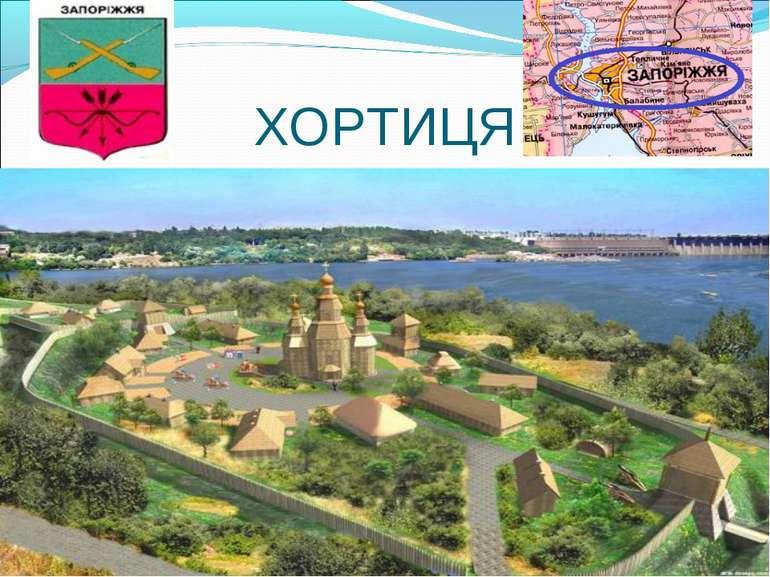 ХОРТИЦЯ Найбільший острів на Дніпрі біля р. Запоріжжя. Був центром Запорізько...