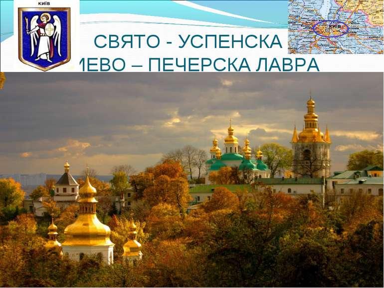 СВЯТО - УСПЕНСКА КИЕВО – ПЕЧЕРСКА ЛАВРА Найдавніший православний монастир, ст...