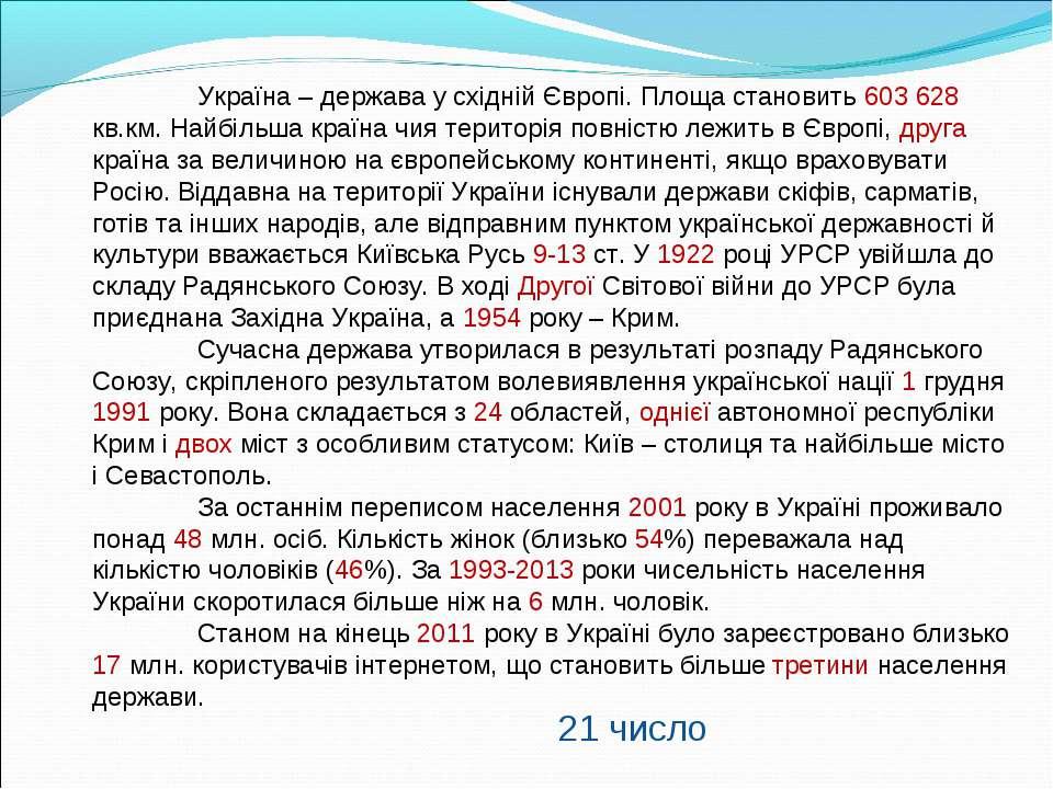 Україна – держава у східній Європі. Площа становить 603 628 кв.км. Найбільша ...