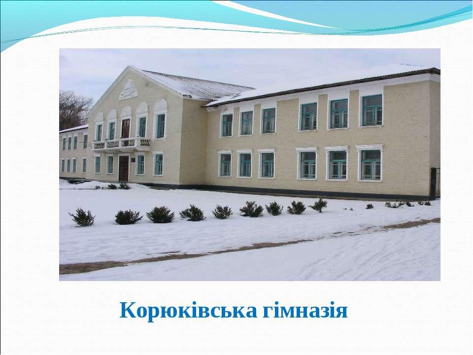 Корюківська гімназія
