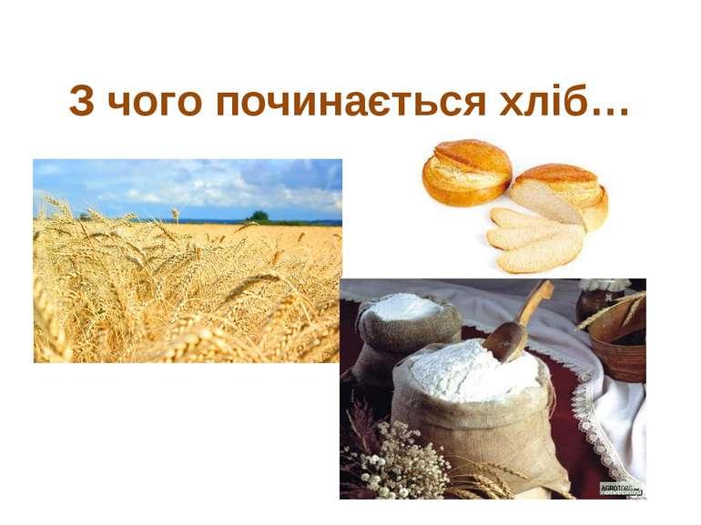 З чого починається хліб…