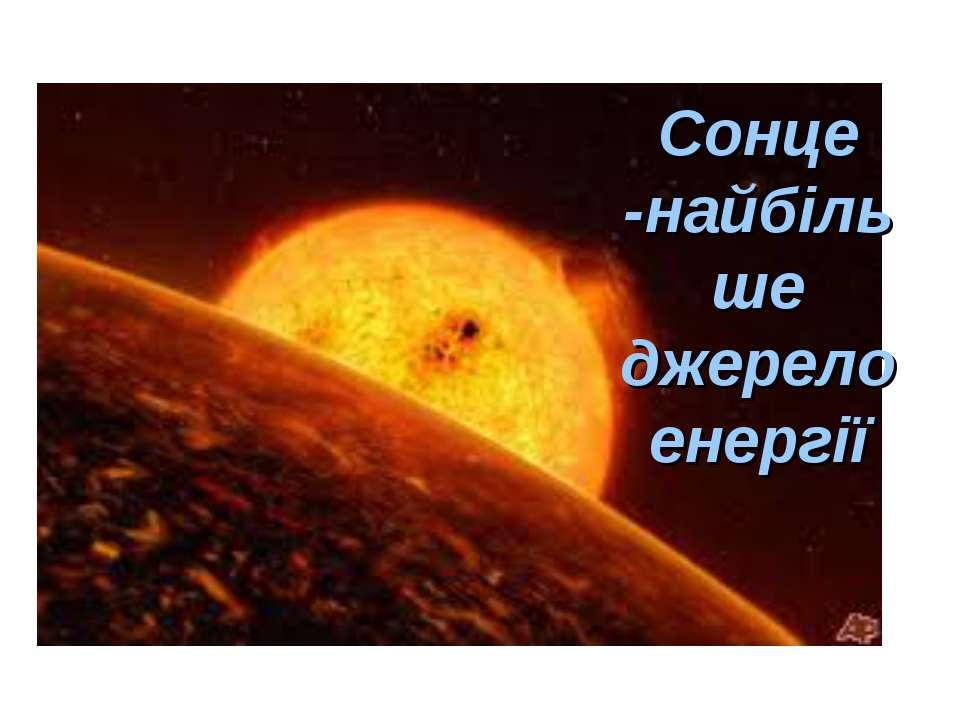 Сонце -найбільше джерело енергії