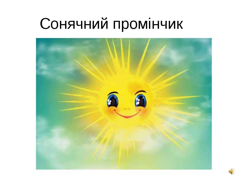 Сонячний промінчик