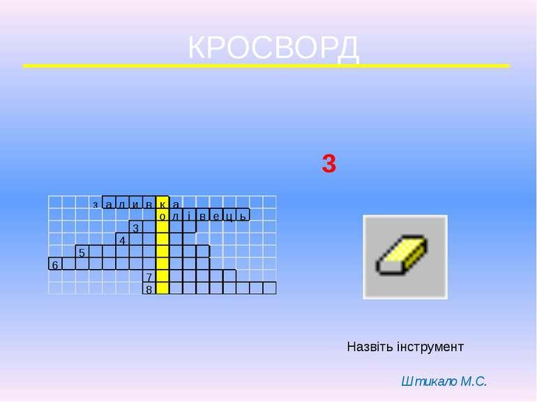 КРОСВОРД 3 Назвіть інструмент Штикало М.С.