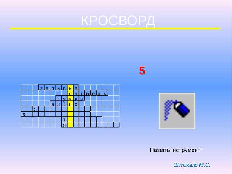КРОСВОРД 5 Назвіть інструмент Штикало М.С.