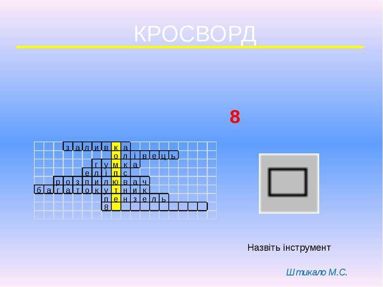 КРОСВОРД 8 Назвіть інструмент Штикало М.С.