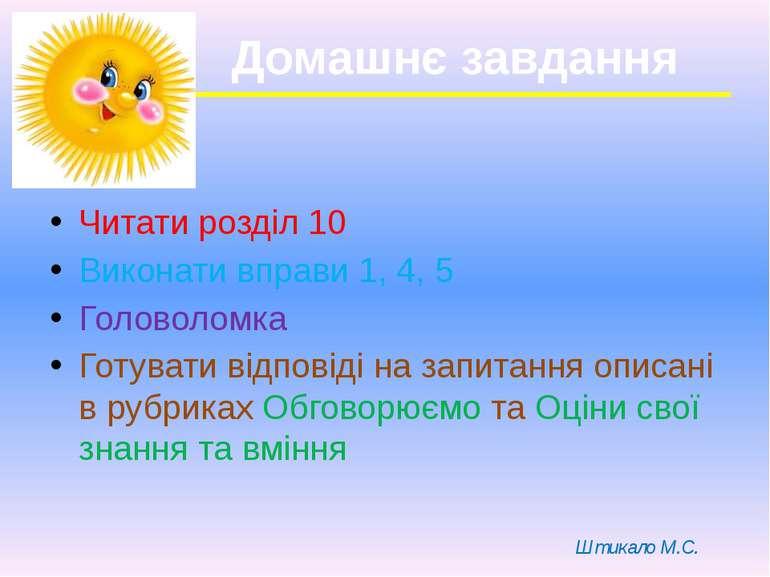 Домашнє завдання Читати розділ 10 Виконати вправи 1, 4, 5 Головоломка Готуват...